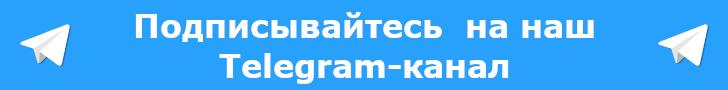 Подписывайтесь на наш Telegram-канал