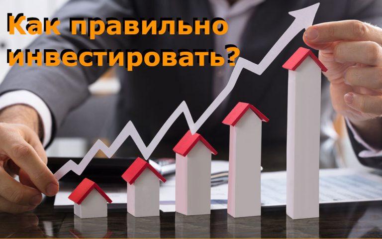 Как правильно инвестировать?