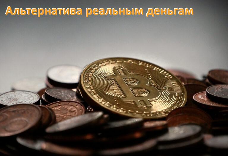 Альтернатива реальным деньгам